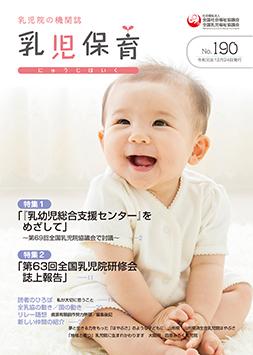 乳児保育 第190号