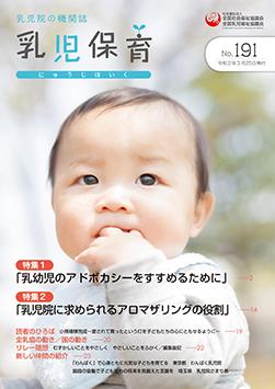 乳児保育 第191号