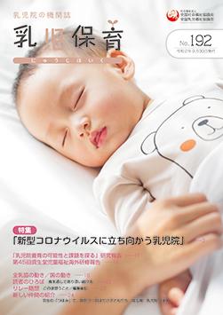 乳児保育 第192号