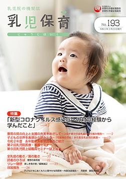 機関誌「乳児保育」(年間2号発行)