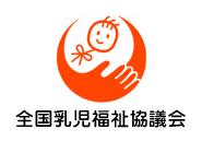 全国乳児福祉協議会